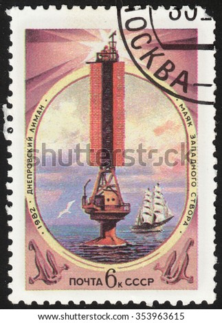 "USSR - CIRCA 1982: a stamp printed in the USSR shows The West Gate Lighthouse, with the inscription ""The Dnipro estuary"", from the series ""Lighthouses"", circa 1982"