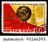 USSR - CIRCA 1977: A stamp printed in the USSR, 60th anniversary of the formation of USSR, shown Kremlin in Moscow, the hammer and sickle Soviet flag, a star, circa 1977 - stock