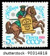 USSR - CIRCA 1989: A stamp printed in USSR commemorating Peter the Great's 1700 New Year's decree, changing Russia to the Julian calendar, circa 1989 - stock photo