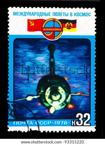USSR - CIRCA 1978: A stamp printed in USSR, cooperation between,International flights into space, experiment rainbow photographs of earth from space ,USSR and GDR; circa 1978
