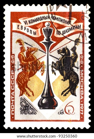 USSR - CIRCA 1977: A stamp printed in USSR, devoted Team championship of Europe on a chess in Moscow, circa 1977