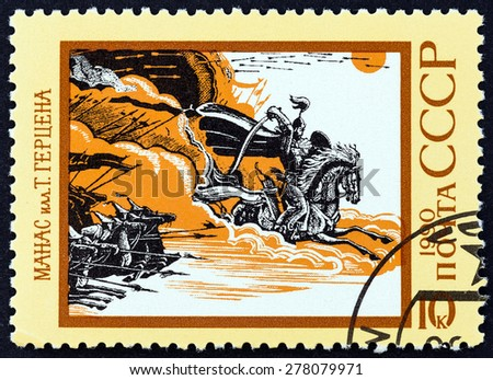 """USSR - CIRCA 1990: A stamp printed in USSR from the """"Epic poems of nations of USSR """" issue shows Manas (Kirgizia) Illustration by T. Gertsen, circa 1990. - stock photo"""