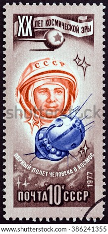 "USSR - CIRCA 1977: A stamp printed in USSR from the ""20th anniversary of Space Exploration "" issue shows Yuri Gagarin and Vostok spacecraft, circa 1977. - stock photo"