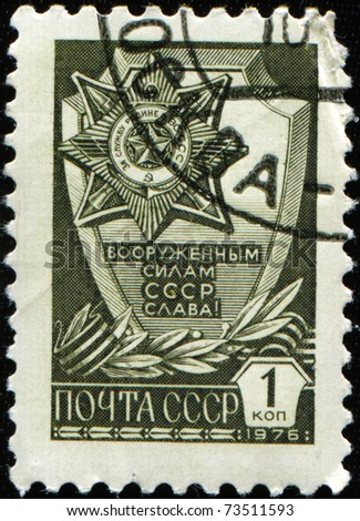 USSR - CIRCA 1976: A stamp printed in USSR glory to Armed Forces of the USSR, circa 1976