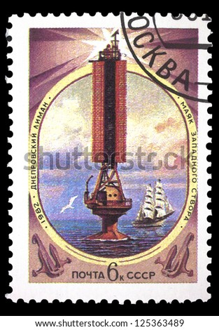 "USSR - CIRCA 1982: A stamp printed in USSR (Russia), shows Dnieper lighthouse, with the inscription ""Dnipro estuary"", from the series ""Lighthouses"", circa 1982"