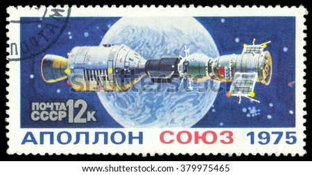 USSR - CIRCA 1975: A stamp printed in USSR (Russia) shows docking of spacecraft Soyuz and Apollo, with inscriptions and name of series ?Experimental flight of Soyuz and Apollo spaceship?, circa 1975. - stock photo