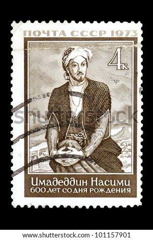"USSR - CIRCA 1973: A stamp printed in USSR (Russia) shows portrait of Imadeddin Nasimi - Azerbaijan poet with the inscription and name of series ""600th Birth Anniversary of Imadeddin Nasimi"", circa 1973"