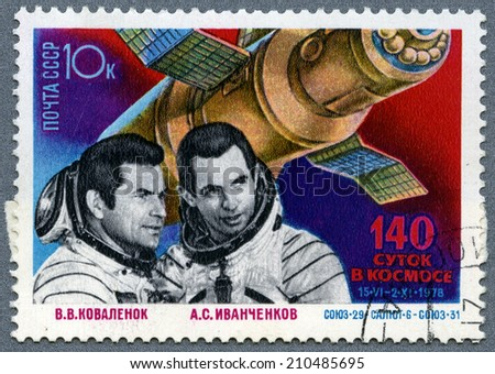 USSR - CIRCA 1978: A  stamp printed in USSR - russian astronauts  Aleksandr  Ivanchenkov and Vladimir Kovalenok - 140 days in space - stock photo