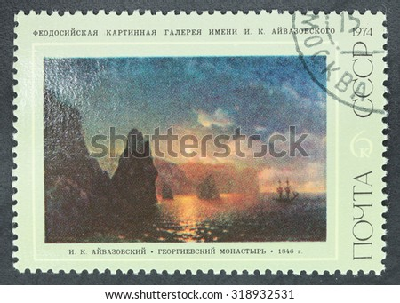 USSR - CIRCA 1974: A stamp printed in USSR shows a painting of St. George's Monastery by Ivan Aivazovski, circa 1974. - stock photo