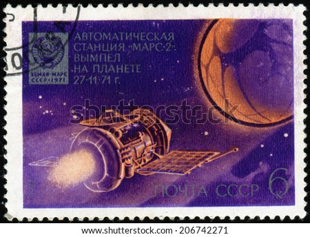 USSR - CIRCA 1972: a stamp printed in USSR shows  Automatic station Mars-2. Pennant on the planet. - USSR, circa 1972 - stock photo