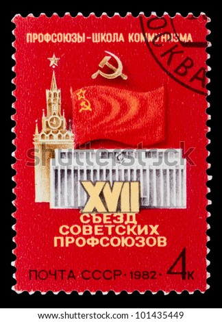 USSR - CIRCA 1982: A stamp printed in USSR, shows emblem of USSR, circa 1982 - stock photo