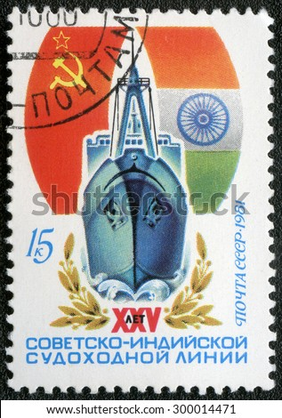 USSR - CIRCA 1981: A stamp printed in USSR shows Freighter, Flags of USSR and India, circa 1981 - stock photo