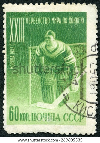 USSR - CIRCA 1957: A stamp printed in USSR shows Goalkeeper, series dedicated 23rd Ice Hockey World Championship IIHF in Moscow, circa 1957