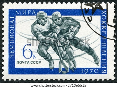 USSR - CIRCA 1970: A stamp printed in USSR shows Ice Hockey players, series dedicated 37rd Ice Hockey World Championship IIHF in Sweden, circa 1970 - stock photo