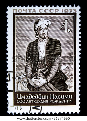 USSR - CIRCA 1973: A stamp printed in USSR shows Imadaddin Nasimi, circa 1973.