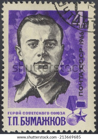 USSR - CIRCA 1966: A stamp printed in USSR shows man become a country hero, name Bumazkov, circa 1966