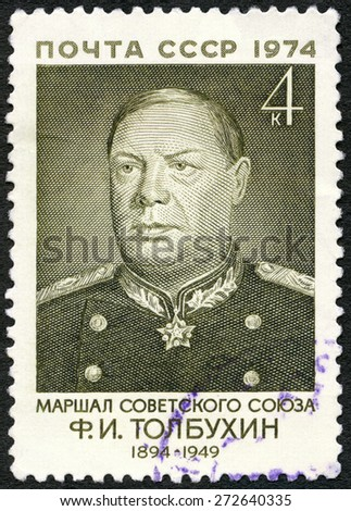 USSR - CIRCA 1974: A stamp printed in USSR shows marshal Fyodor Ivanovich Tolbukhin (1894-1949), circa 1974 - stock photo