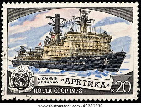 """USSR-CIRCA 1978: A stamp printed in USSR shows nuclear  icebreaker """"Arctica"""", circa 1978 - stock photo"""