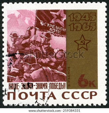 "USSR - CIRCA 1965: A stamp printed in USSR shows ""Our Flag - Symbol of Victory"" (soldiers with banner) by V. Ivanov, devoted 20th Anniversary of the end of World War II, circa 1965 - stock photo"