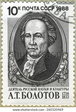 USSR - CIRCA 1988: A stamp printed in USSR, shows portrait of Andrey Timofeyevich Bolotov of the founders of Agronomy and pomology in Russia, circa 1988