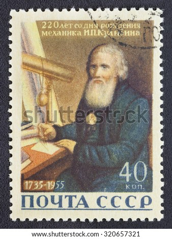 USSR - CIRCA 1956: A stamp printed in USSR shows portrait of I.P. Kulibin (1735-1818), inventor, 220th birth anniversary, circa 1956 - stock photo