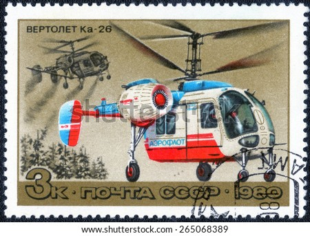 "USSR - CIRCA 1980: A stamp printed in USSR shows series of images ""    Helicopters USSR"" ,circa 1980  - stock photo"