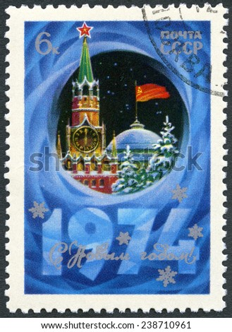 USSR - CIRCA 1973: A stamp printed in USSR shows Spasski Tower, Kremlin, devoted New Year 1974, circa 1973 - stock photo