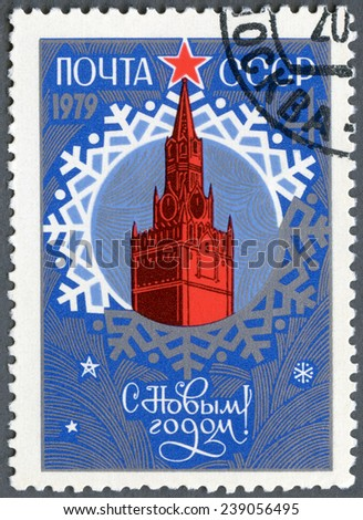 USSR - CIRCA 1978: A stamp printed in USSR shows Spasski Tower, Kremlin, devoted New Year 1979, circa 1978 - stock photo