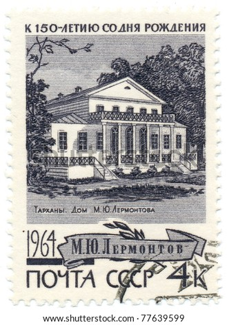 USSR - CIRCA 1964: A stamp printed in USSR, shows Tarchany  - Birthplace Mikhail Y. Lermontov (1814-1841) - Russian romantic writer, poet, painter, series, circa 1964