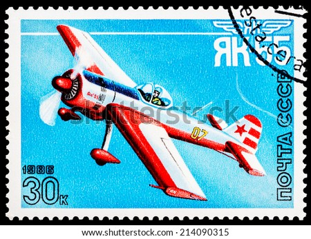 """USSR - CIRCA 1986: A stamp printed in USSR, shows the aircraft YAK-55, series """"Sports Aircraft designed by Aleksandr Yakovlev"""", circa 1986  - stock photo"""