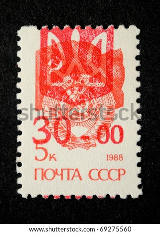 USSR - CIRCA 1988: A stamp printed in USSR shows the arms of the USSR, circa 1988