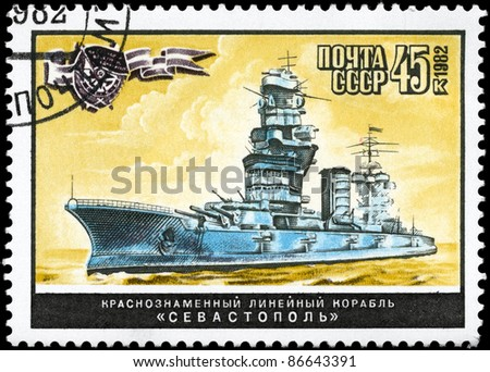 "USSR - CIRCA 1982: A stamp printed in USSR shows the Battleship ""Sevastopol"", from the series ""World War II Warships"", circa 1982 - stock photo"
