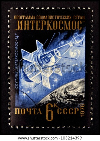 """USSR - CIRCA 1976: A stamp printed in USSR shows the Intercosmos, satellite """"Intercosmos-14""""series, circa 1976 - stock photo"""