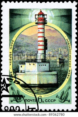 USSR - CIRCA 1982: A stamp printed in USSR shows the Novorossiysk Lighthouse, Black Sea, series, circa 1982