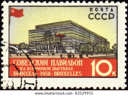 USSR - CIRCA 1958: a stamp printed in USSR shows The Soviet pavilion at the World Exhibition in Brussels, circa 1958