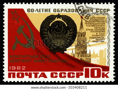 USSR - CIRCA 1982: A stamp printed in USSR, shows USSR Coat of Arms, Kremlin, series 60th Anniversary of USSR, circa 1982. - stock photo