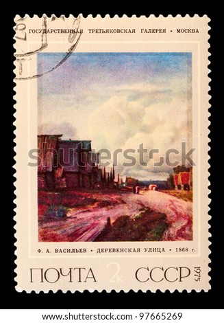 "USSR - CIRCA 1975: A stamp printed in USSR shows ""village street"", from the series ""Paintings by F.A. Vasilev"", circa 1975"