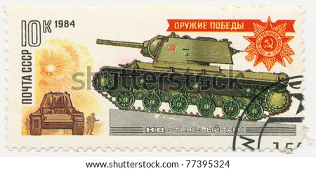 USSR - CIRCA 1984: A stamp printed in USSR, shows World War II Tank KW, series Weapon of victory, circa 1984