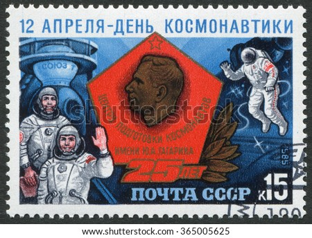 USSR - CIRCA 1985: A stamp printed in USSR, shows 25 years of the Cosmonaut Training Center Yuri Gagarin, April 12 Day of Cosmonautics, circa 1985 - stock photo