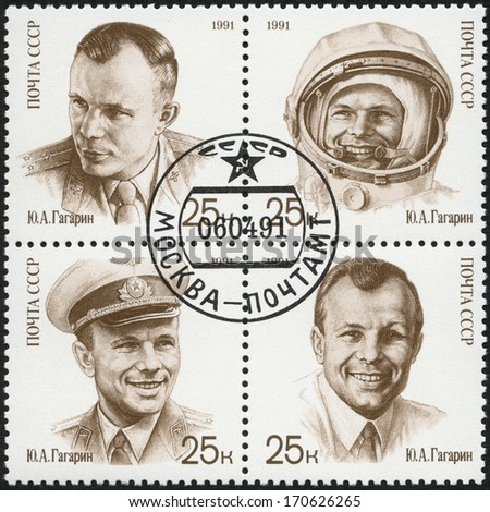 USSR - CIRCA 1991: A stamp printed in USSR shows Yuri A. Gagarin (1934-1968), Pilot, Cosmonaut, Pilot, wearing hat, As civilian, circa 1991  - stock photo