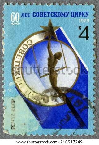 USSR - CIRCA 1979: A stamp printed in USSR - Soviet circus emblem, 60th anniversary of Soviet Circus, circa 1979  - stock photo