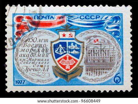 USSR - CIRCA 1977: A Stamp printed in USSR, 150 years of Naval Academy named after Marshal of the Soviet Union, AA Grechko, circa 1977 - stock photo