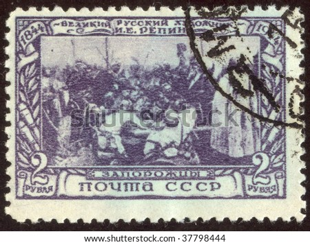 Ussr circa 1954 picture artist repin stock photo 37798444 shutterstock ussr circa 1954 picture of artist repin cossacks write the letter to expocarfo