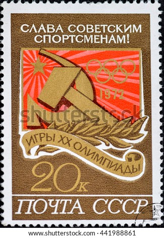 USSR - CIRCA 1972: Postage stamp of the USSR devoted to the XX Olympic Games in Munich. Russian text: Glory to the Soviet sportsmen!, circa 1972 - stock photo