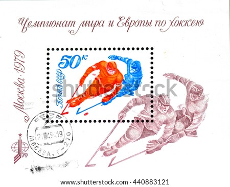USSR - CIRCA 1979: Postage stamp of the USSR with the image of hockey players fighting for puck. A series of world Cup and European hockey Moscow 1979. - stock photo