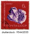 "USSR - CIRCA 1963: Postage stamps printed in USSR shows ""Amethyst"" - Ural gem, circa 1963 - stock photo"