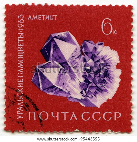 """USSR - CIRCA 1963: Postage stamps printed in USSR shows """"Amethyst"""" - Ural gem, circa 1963 - stock photo"""