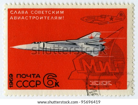 USSR - CIRCA 1969: Postage stamps printed in USSR shows  Soviet fighter Mikoyan MiG, circa 1969 - stock photo