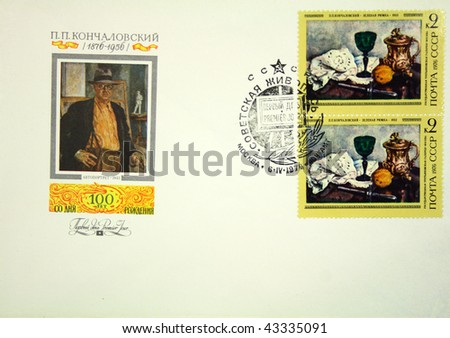 "USSR - CIRCA 1976: Postcard dedicated to the output of a series of stamps with pictures of Pyotr Konchalovsky with a postage stamp depicting a picture ""Green wine glass"", circa 1976"
