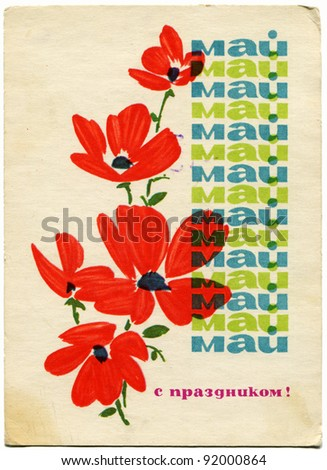 USSR  - CIRCA 1964: Postcard printed in the USSR honoring 1st of May shows red flowers, circa 1964. Text in Russian: May 1. Happy Holidays! - stock photo